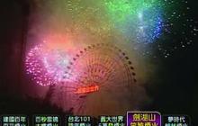 Taiwan Celebrates 2011