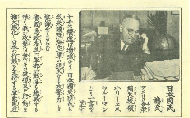 hiroshimatruman-aerial-leaflet-in-japanese-and-translation2.jpg