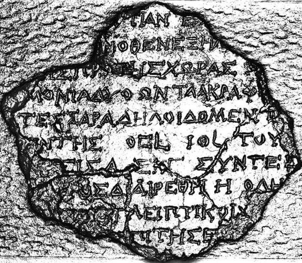 antikythera-inscription-4.jpg
