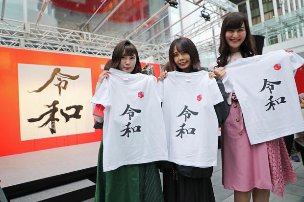 JAPAN-ROYALS-COMPANY-HISTORY