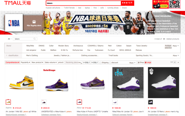 tmall-lakers.png